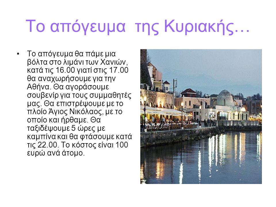 Το απόγευμα της Κυριακής… Το απόγευμα θα πάμε μια βόλτα στο λιμάνι των Χανιών, κατά τις 16.00 γιατί στις 17.00 θα αναχωρήσουμε για την Αθήνα. Θα αγορά