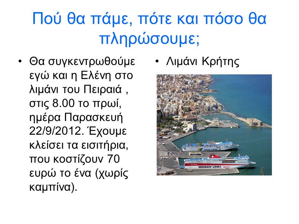 Πού θα πάμε, πότε και πόσο θα πληρώσουμε; Θα συγκεντρωθούμε εγώ και η Ελένη στο λιμάνι του Πειραιά, στις 8.00 το πρωί, ημέρα Παρασκευή 22/9/2012. Έχου
