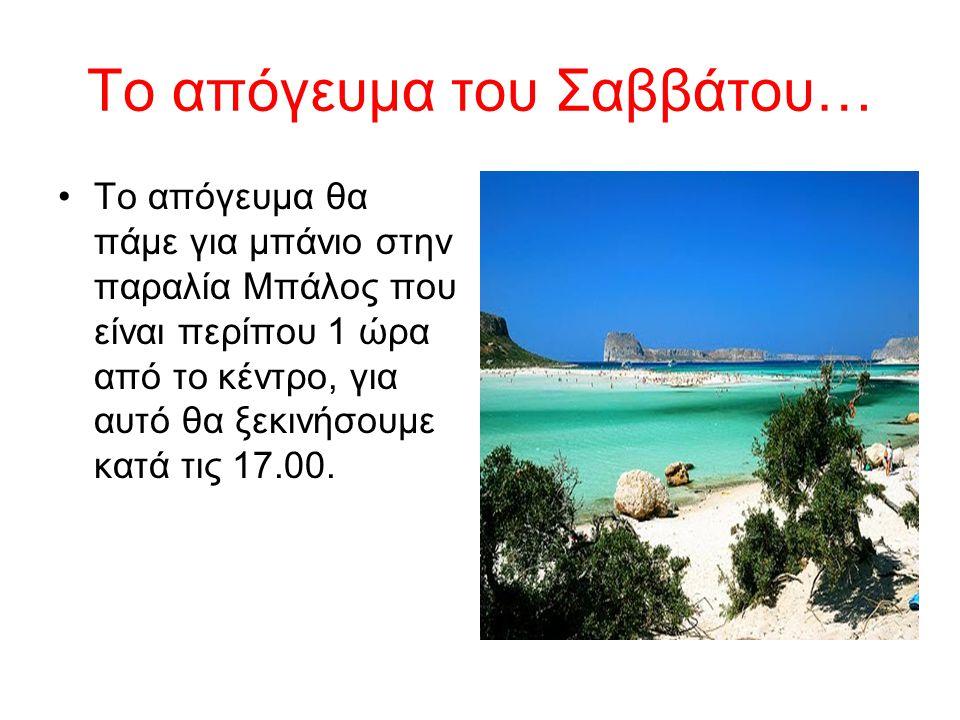 Το απόγευμα του Σαββάτου… Το απόγευμα θα πάμε για μπάνιο στην παραλία Μπάλος που είναι περίπου 1 ώρα από το κέντρο, για αυτό θα ξεκινήσουμε κατά τις 1