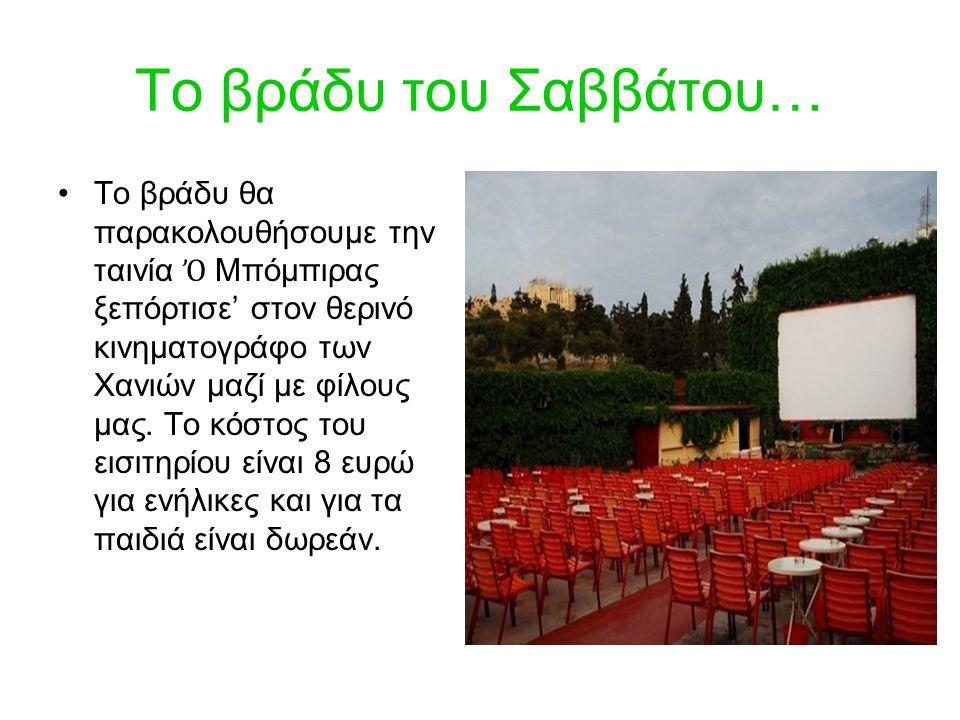 Το βράδυ του Σαββάτου… Το βράδυ θα παρακολουθήσουμε την ταινία Ὀ Μπόμπιρας ξεπόρτισε' στον θερινό κινηματογράφο των Χανιών μαζί με φίλους μας. Το κόστ