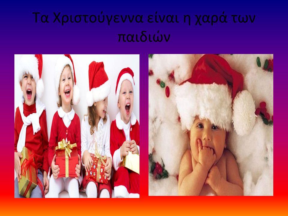 Τα Χριστούγεννα είναι η χαρά των παιδιών