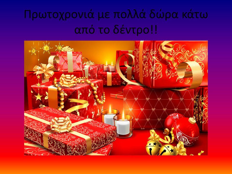 Πρωτοχρονιά με πολλά δώρα κάτω από το δέντρο!!