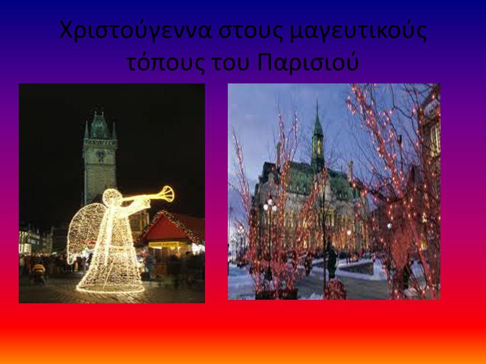 Χριστούγεννα στους μαγευτικούς τόπους του Παρισιού