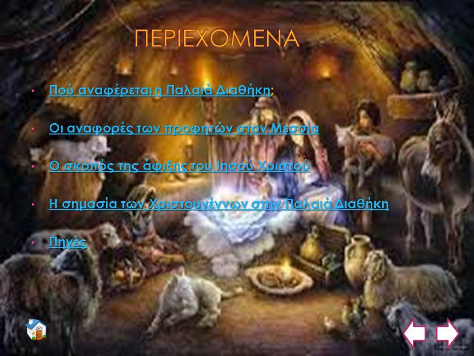 Πού αναφέρεται η Παλαιά Διαθήκη; Πού αναφέρεται η Παλαιά Διαθήκη; Πού αναφέρεται η Παλαιά Διαθήκη Πού αναφέρεται η Παλαιά Διαθήκη Οι αναφορές των προφητών στον Μεσσία Οι αναφορές των προφητών στον Μεσσία Οι αναφορές των προφητών στον Μεσσία Οι αναφορές των προφητών στον Μεσσία Ο σκοπός της άφιξης του Ιησού Χριστού Ο σκοπός της άφιξης του Ιησού Χριστού Ο σκοπός της άφιξης του Ιησού Χριστού Ο σκοπός της άφιξης του Ιησού Χριστού Η σημασία των Χριστουγέννων στην Παλαιά Διαθήκη Η σημασία των Χριστουγέννων στην Παλαιά Διαθήκη Η σημασία των Χριστουγέννων στην Παλαιά Διαθήκη Η σημασία των Χριστουγέννων στην Παλαιά Διαθήκη Πηγές Πηγές Πηγές