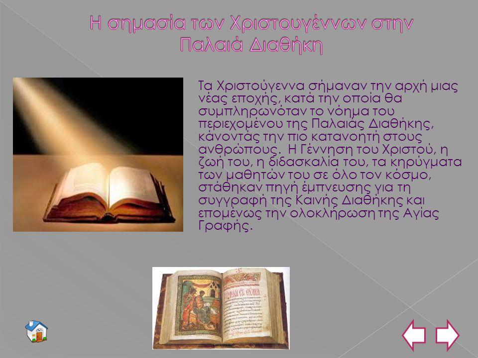 Τα Χριστούγεννα σήμαναν την αρχή μιας νέας εποχής, κατά την οποία θα συμπληρωνόταν το νόημα του περιεχομένου της Παλαιάς Διαθήκης, κάνοντάς την πιο κατανοητή στους ανθρώπους.