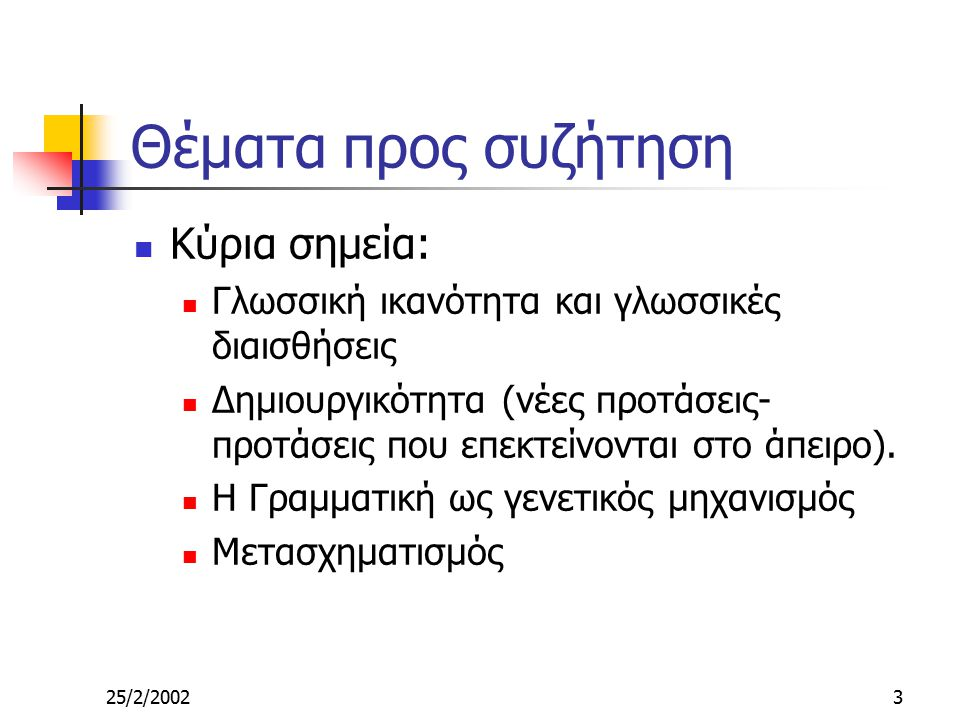 25/2/20023 Θέματα προς συζήτηση Κύρια σημεία: Γλωσσική ικανότητα και γλωσσικές διαισθήσεις Δημιουργικότητα (νέες προτάσεις- προτάσεις που επεκτείνονται στο άπειρο).