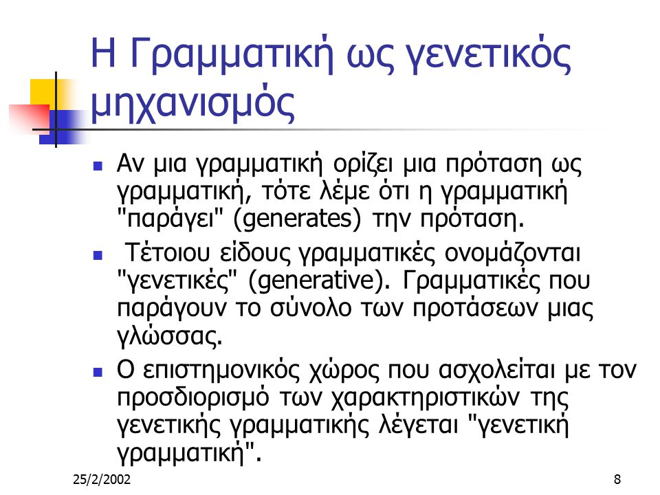 25/2/20028 Η Γραμματική ως γενετικός μηχανισμός Αν μια γραμματική ορίζει μια πρόταση ως γραμματική, τότε λέμε ότι η γραμματική