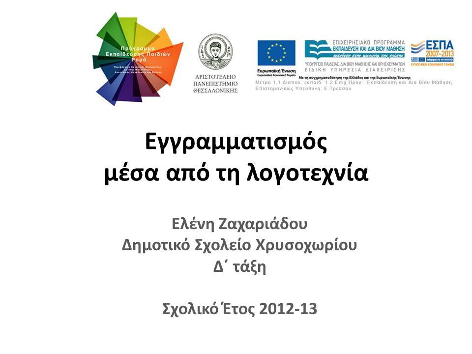 Εγγραμματισμός μέσα από τη λογοτεχνία Ελένη Ζαχαριάδου Δημοτικό Σχολείο Χρυσοχωρίου Δ΄ τάξη Σχολικό Έτος 2012-13