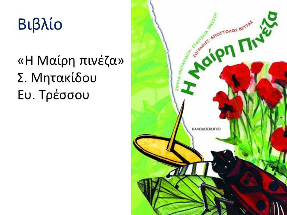 Βιβλίο «Η Μαίρη πινέζα» Σ. Μητακίδου Ευ. Τρέσσου