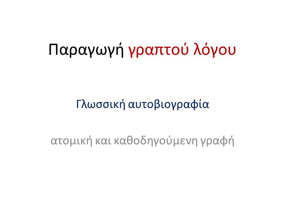Παραγωγή γραπτού λόγου Γλωσσική αυτοβιογραφία ατομική και καθοδηγούμενη γραφή