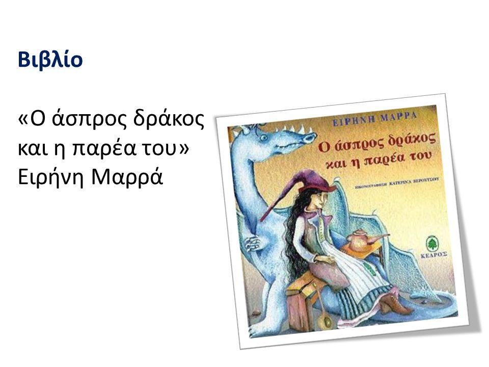 Βιβλίο «Ο άσπρος δράκος και η παρέα του» Ειρήνη Μαρρά