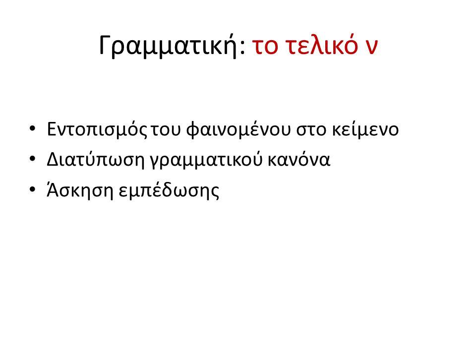 Γραμματική: το τελικό ν Εντοπισμός του φαινομένου στο κείμενο Διατύπωση γραμματικού κανόνα Άσκηση εμπέδωσης