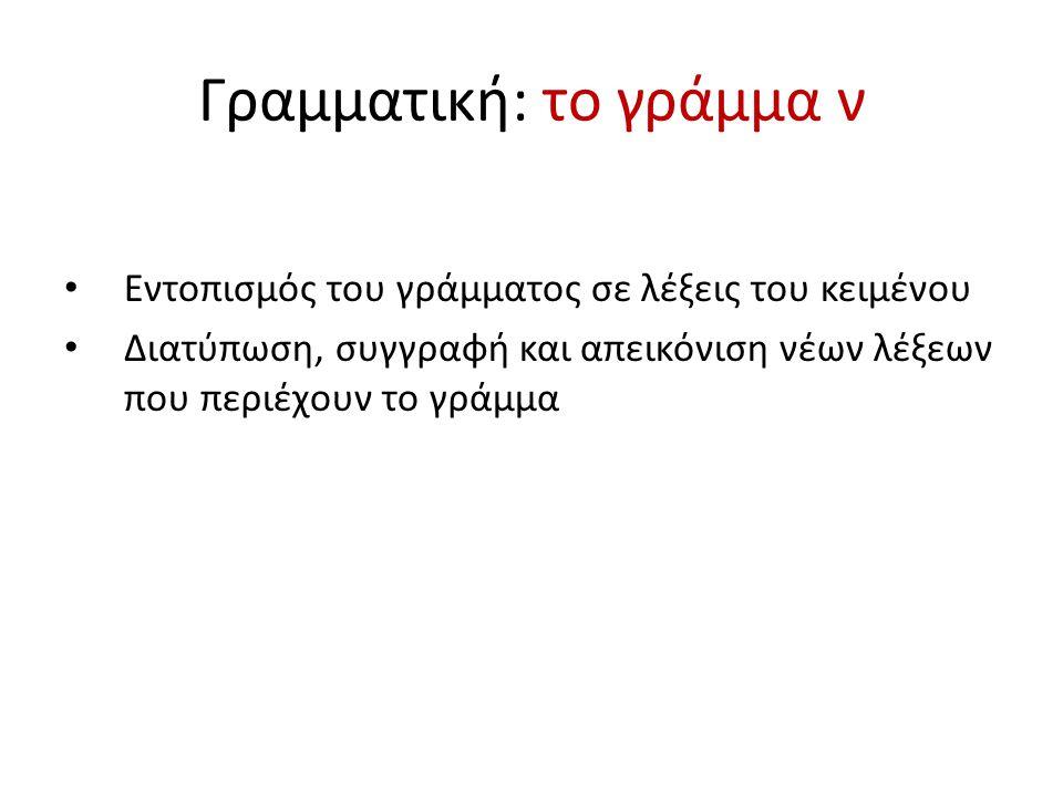 Γραμματική: το γράμμα ν Εντοπισμός του γράμματος σε λέξεις του κειμένου Διατύπωση, συγγραφή και απεικόνιση νέων λέξεων που περιέχουν το γράμμα