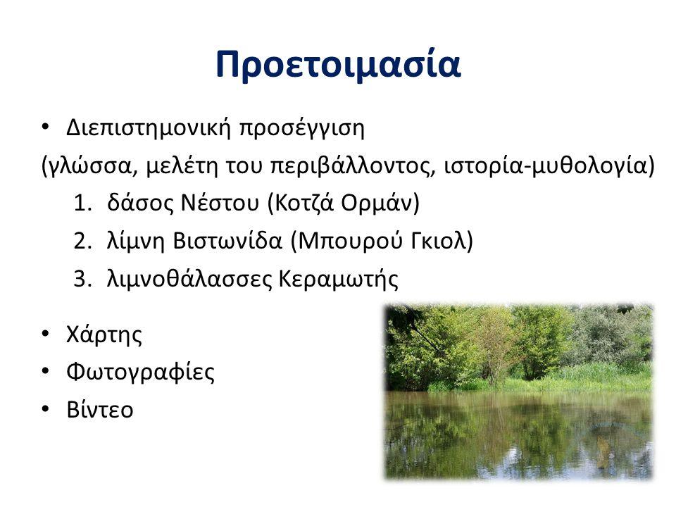Προετοιμασία Διεπιστημονική προσέγγιση (γλώσσα, μελέτη του περιβάλλοντος, ιστορία-μυθολογία) 1.δάσος Νέστου (Κοτζά Ορμάν) 2.λίμνη Βιστωνίδα (Μπουρού Γκιολ) 3.λιμνοθάλασσες Κεραμωτής Χάρτης Φωτογραφίες Βίντεο