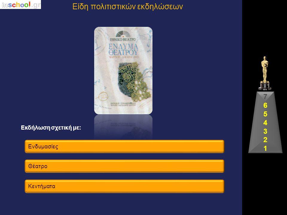 Πνευματικές δημιουργίες Τη Λευκάδα Λόγο και τέχνες Εκδήλωση σχετική με: Είδη πολιτιστικών εκδηλώσεων 76543217654321