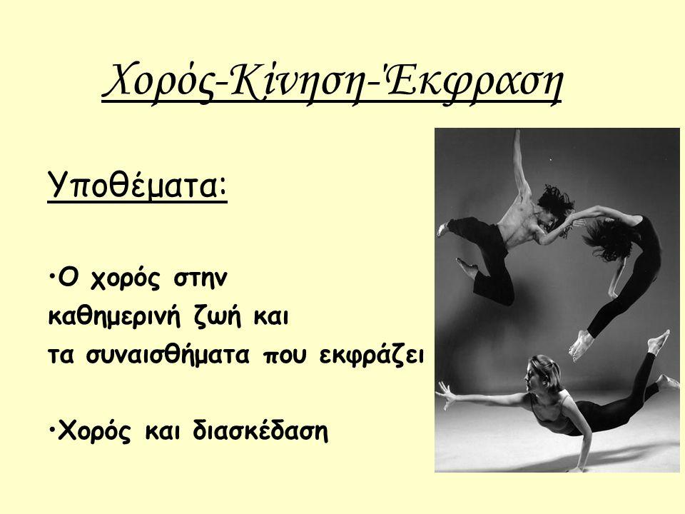 Χορός-Κίνηση-Έκφραση Υποθέματα: Ο χορός στην καθημερινή ζωή και τα συναισθήματα που εκφράζει Χορός και διασκέδαση