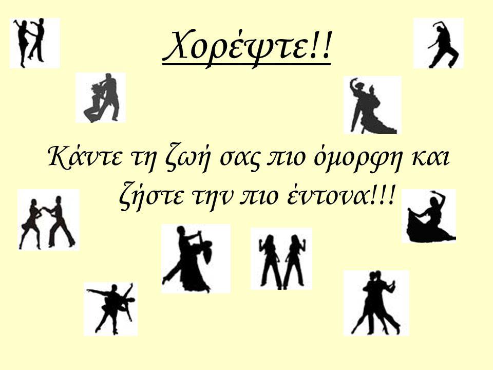 Χορέψτε!! Κάντε τη ζωή σας πιο όμορφη και ζήστε την πιο έντονα!!!