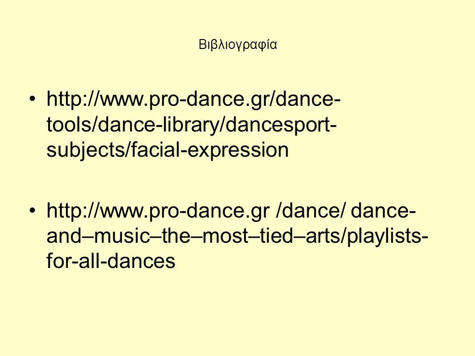 Βιβλιογραφία http://www.pro-dance.gr/dance- tools/dance-library/dancesport- subjects/facial-expression http://www.pro-dance.gr /dance/ dance- and–musi