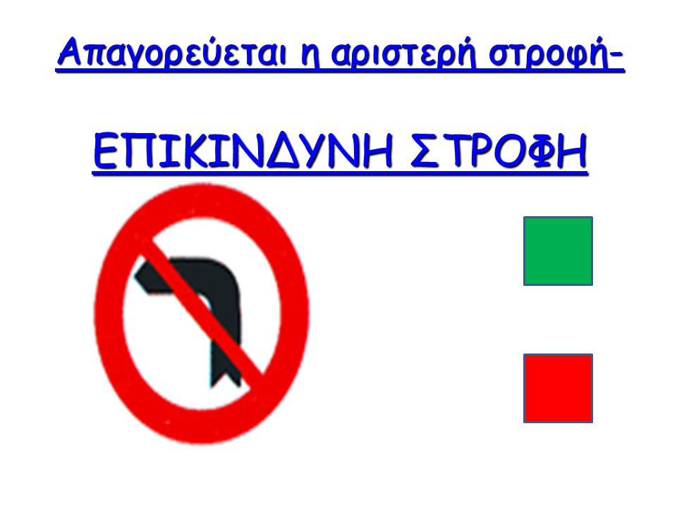 Απαγορεύεται η δεξιά στροφή ΕΠΙΚΙΝΔΥΝΗ ΣΤΡΟΦΗ Απαγορεύεται η δεξιά στροφή ΕΠΙΚΙΝΔΥΝΗ ΣΤΡΟΦΗ