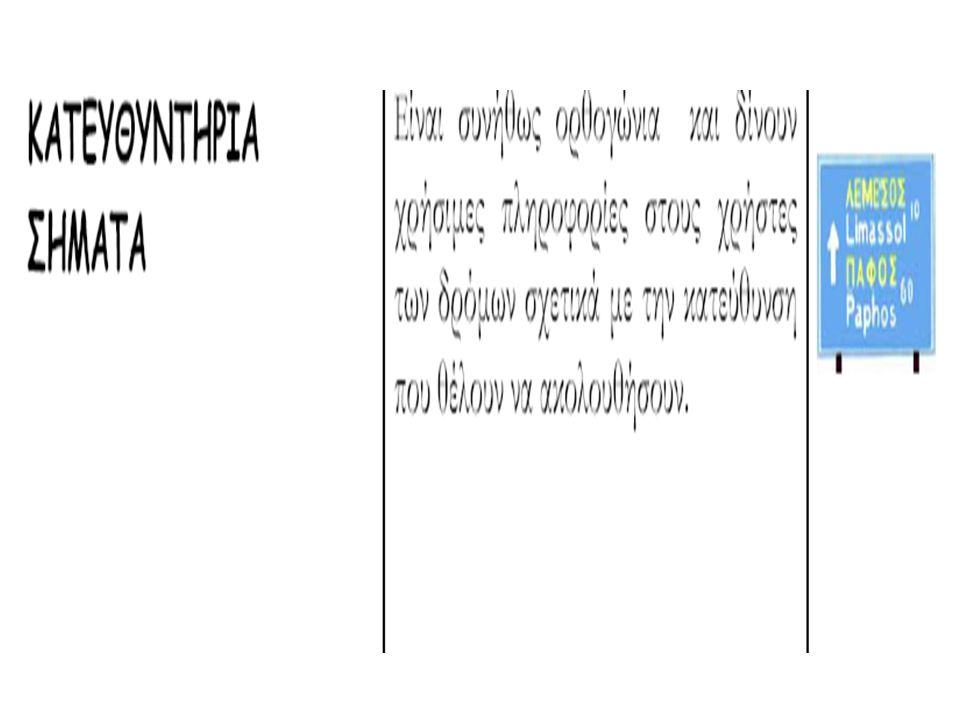 ΔΙΑΒΑΣΗ ΤΥΠΟΥ ΖΕΜΠΡΑΔΙΑΒΑΣΗ ΤΥΠΟΥ ΖΕΜΠΡΑ- ΔΙΑΒΑΣΗΠΕΛΕΚΑΝΟΥΔΙΑΒΑΣΗΠΕΛΕΚΑΝΟΥ