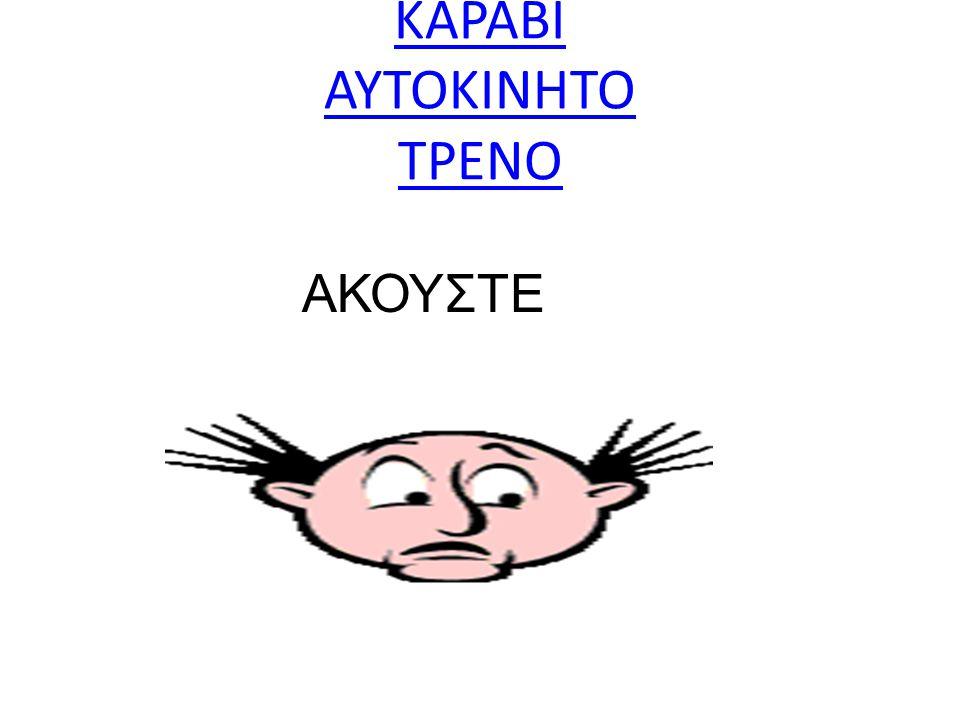 ΑΣΤΥΝΟΜΙΑ ΤΡΕΝΟ ΚΑΡΑΒΙ ΑΚΟΥΣΤΕ