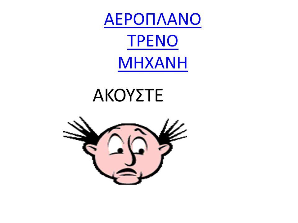 ΑΥΤΟΚΙΝΗΤΟ ΚΑΡΑΒΙ ΝΤΑΛΙΚΑ ΑΚΟΥΣΤΕ