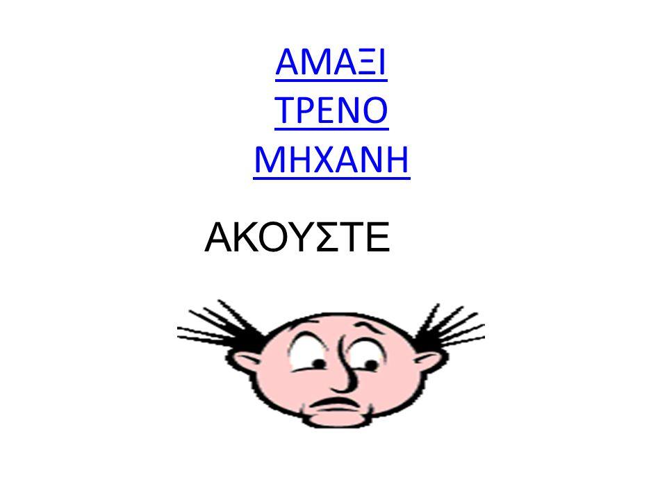 ΑΕΡΟΠΛΑΝΟ ΤΡΕΝΟ ΜΗΧΑΝΗ ΑΚΟΥΣΤΕ