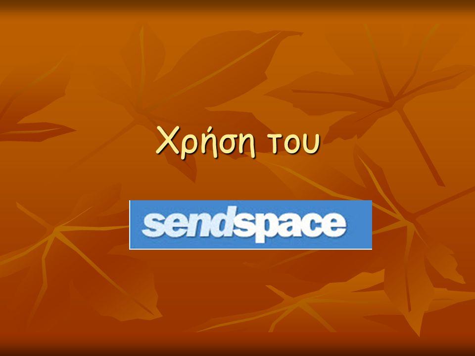 Τι είναι το Sendspace Είναι μια διαδικτυακή υπηρεσία για το Είναι μια διαδικτυακή υπηρεσία για το ανέβασμα μεγάλων αρχείων (μέχρι 400 ΜΒ).