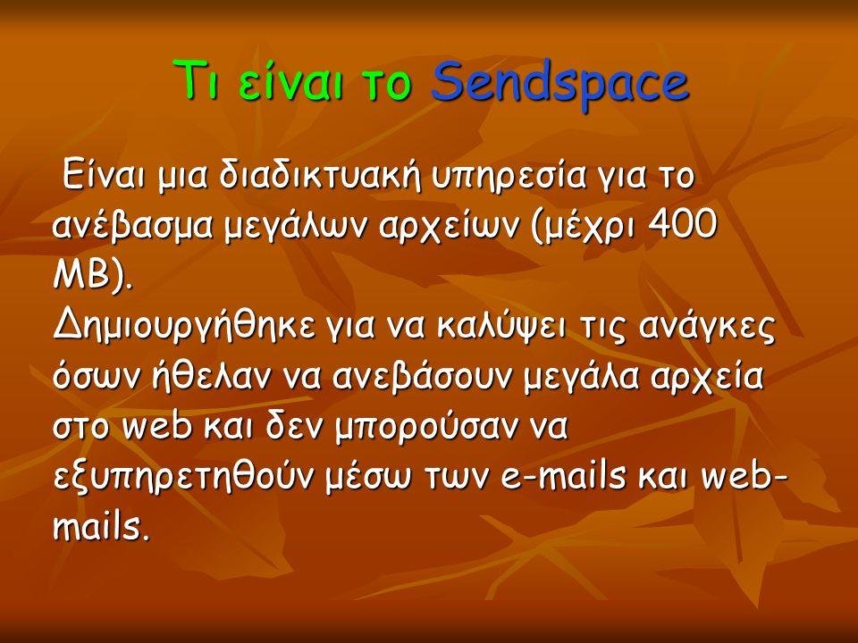 Τι είναι το Sendspace Είναι μια διαδικτυακή υπηρεσία για το Είναι μια διαδικτυακή υπηρεσία για το ανέβασμα μεγάλων αρχείων (μέχρι 400 ΜΒ). Δημιουργήθη