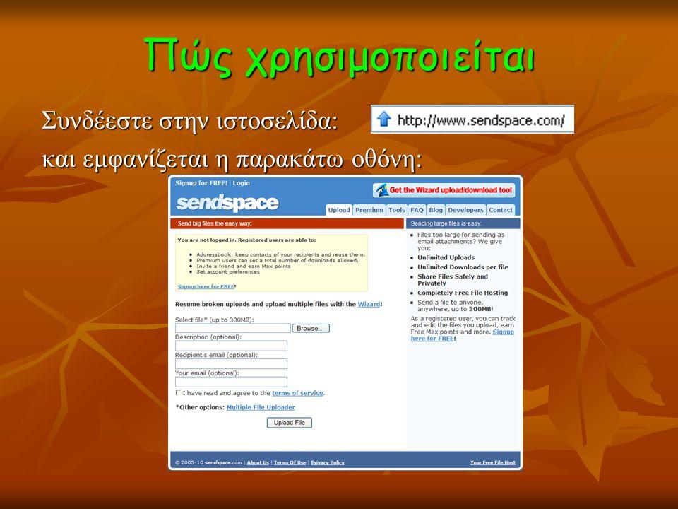 Πώς χρησιμοποιείται Συνδέεστε στην ιστοσελίδα: και εμφανίζεται η παρακάτω οθόνη: