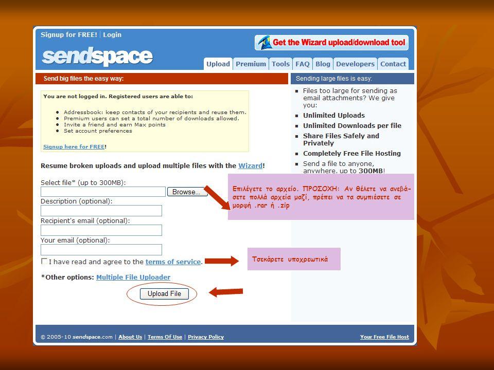 Επιλέγετε το αρχείο. ΠΡΟΣΟΧΗ: Αν θέλετε να ανεβά- σετε πολλά αρχεία μαζί, πρέπει να τα συμπιέσετε σε μορφή.rar ή.zip Τσεκάρετε υποχρεωτικά