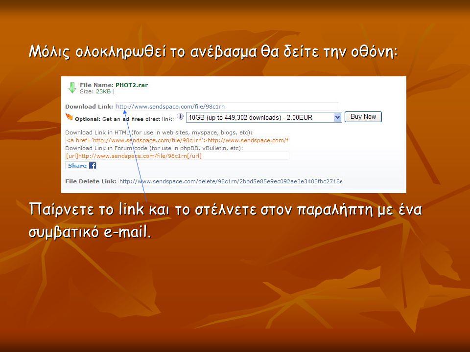 Μόλις ολοκληρωθεί το ανέβασμα θα δείτε την οθόνη: Παίρνετε το link και το στέλνετε στον παραλήπτη με ένα συμβατικό e-mail.