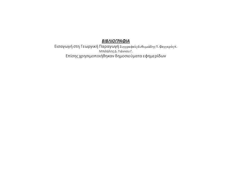 ΒΙΒΛΙΟΓΡΑΦΙΑ Εισαγωγή στη Γεωργική Παραγωγή Συγγραφείς:Ευθυμιάδης Π.