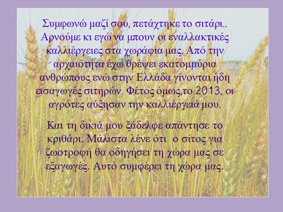 Εγώ άρχισε να καυχιέται η αγριαγκινάρα, το κοινό γαϊδουράγκαθο,είμαι το φυτό του μέλλοντος.