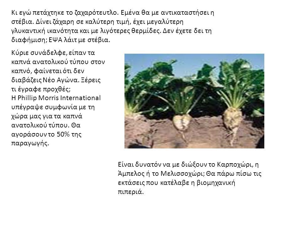 Καταλάβαμε, κάτι παρόμοιο ισχύει για όλους μας, φώναξαν οι εναλλακτικές καλλιέργειες.