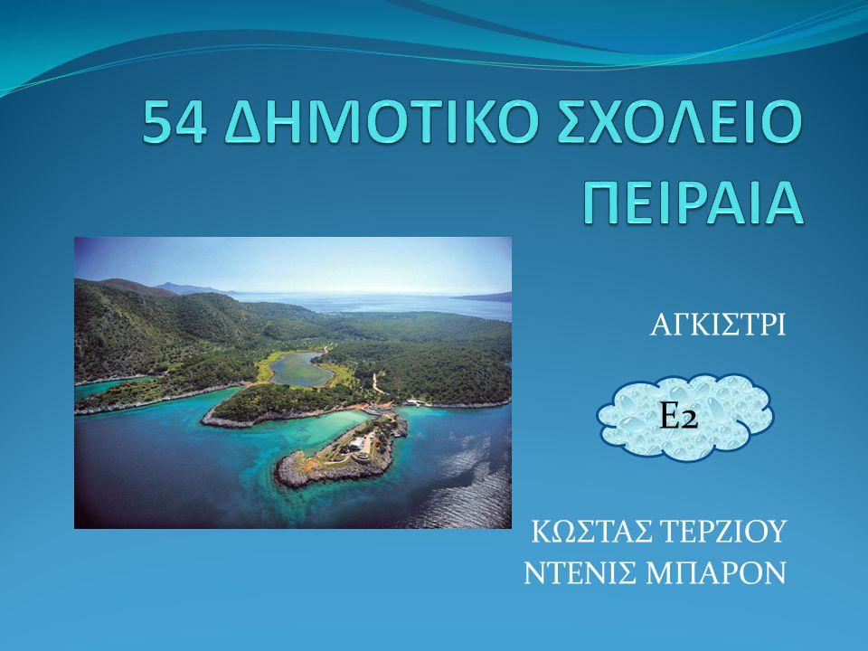 Το Αγκίστρι είναι ένα πευκόφυτο τουριστικό νησί της Ελλάδας με έκταση 11,7τετραγωνικών χιλιομέτρων, 3,5 μ από το λιμάνι της Αίγινας, με 800- 1.000 περίπου μόνιμους κατοίκους (στην απογραφή του 2001 είχε πληθυσμό 920 κατοίκων).