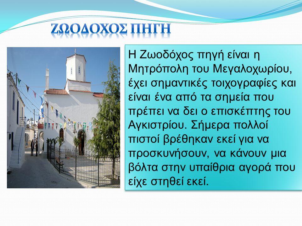 Η Ζωοδόχος πηγή είναι η Μητρόπολη του Μεγαλοχωρίου, έχει σημαντικές τοιχογραφίες και είναι ένα από τα σημεία που πρέπει να δει ο επισκέπτης του Αγκιστ