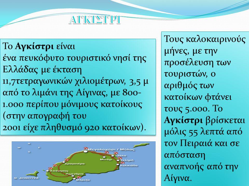Το Αγκίστρι είναι ένα πευκόφυτο τουριστικό νησί της Ελλάδας με έκταση 11,7τετραγωνικών χιλιομέτρων, 3,5 μ από το λιμάνι της Αίγινας, με 800- 1.000 περ