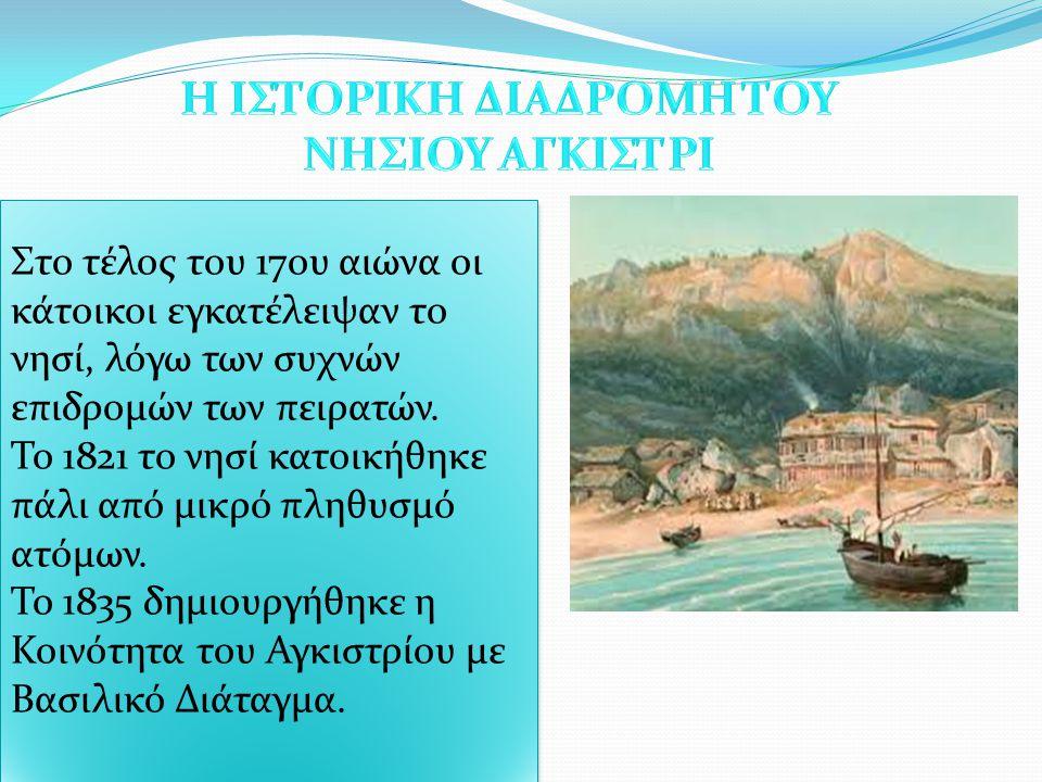 Στο τέλος του 17ου αιώνα οι κάτοικοι εγκατέλειψαν το νησί, λόγω των συχνών επιδρομών των πειρατών. Το 1821 το νησί κατοικήθηκε πάλι από μικρό πληθυσμό