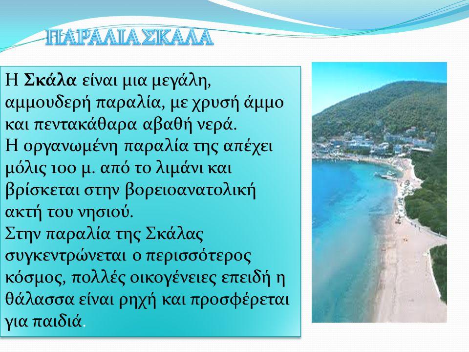 Η Σκάλα είναι μια μεγάλη, αμμουδερή παραλία, με χρυσή άμμο και πεντακάθαρα αβαθή νερά. Η οργανωμένη παραλία της απέχει μόλις 100 μ. από το λιμάνι και