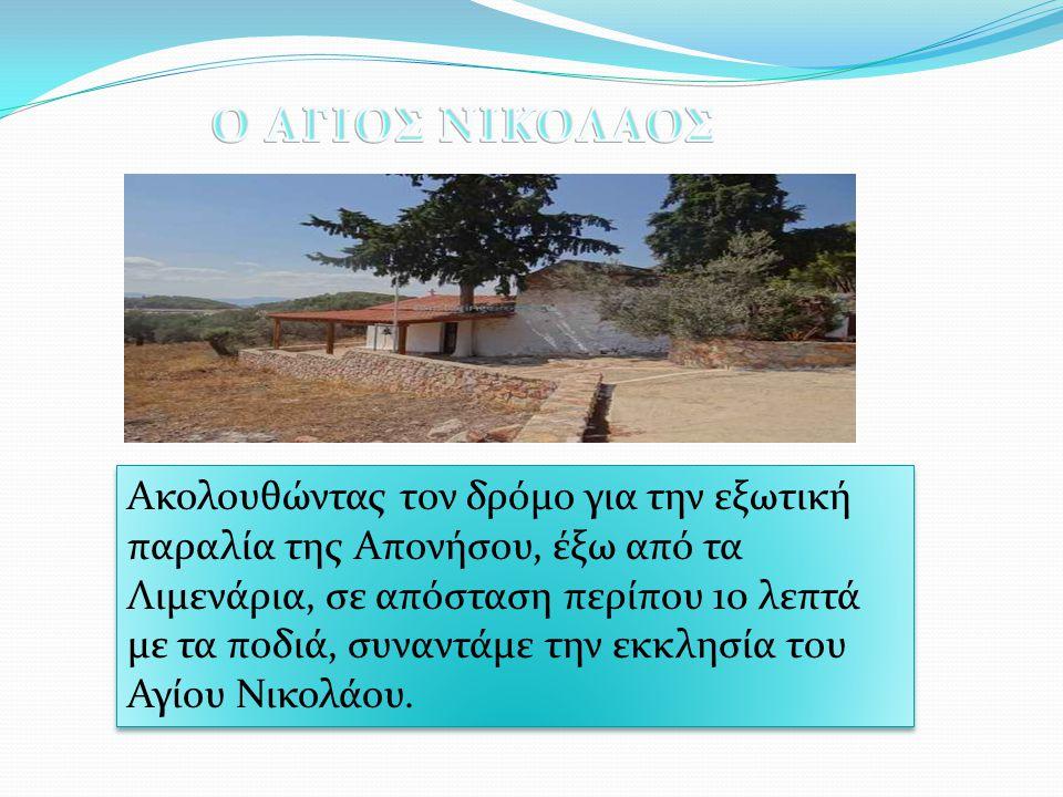 Η Ζωοδόχος πηγή είναι η Μητρόπολη του Μεγαλοχωρίου, έχει σημαντικές τοιχογραφίες και είναι ένα από τα σημεία που πρέπει να δει ο επισκέπτης του Αγκιστρίου.