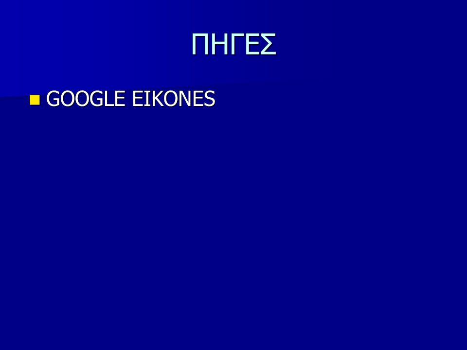 ΠΗΓΕΣ GOOGLE EIKONES GOOGLE EIKONES