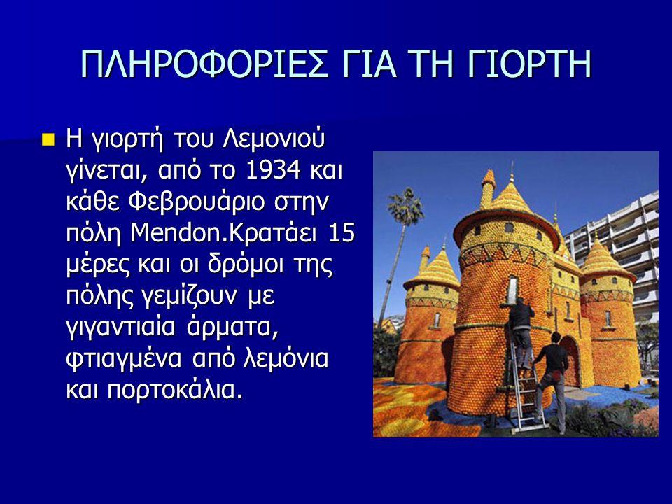 ΠΛΗΡΟΦΟΡΙΕΣ ΓΙΑ ΤΗ ΓΙΟΡΤΗ Η γιορτή του Λεμονιού γίνεται, από το 1934 και κάθε Φεβρουάριο στην πόλη Mendon.Κρατάει 15 μέρες και οι δρόμοι της πόλης γεμίζουν με γιγαντιαία άρματα, φτιαγμένα από λεμόνια και πορτοκάλια.