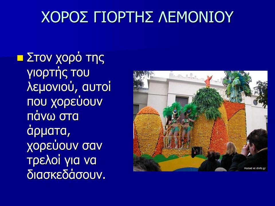 ΧΟΡΟΣ ΓΙΟΡΤΗΣ ΛΕΜΟΝΙΟΥ Στον χορό της γιορτής του λεμονιού, αυτοί που χορεύουν πάνω στα άρματα, χορεύουν σαν τρελοί για να διασκεδάσουν. Στον χορό της