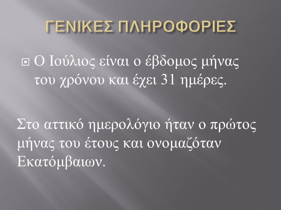  Ο Ιούλιος ονομαζόταν και Αλωνάρης αφού την εποχή εκείνη πραγματοποιούνταν το αλώνισμα των δημητριακών.