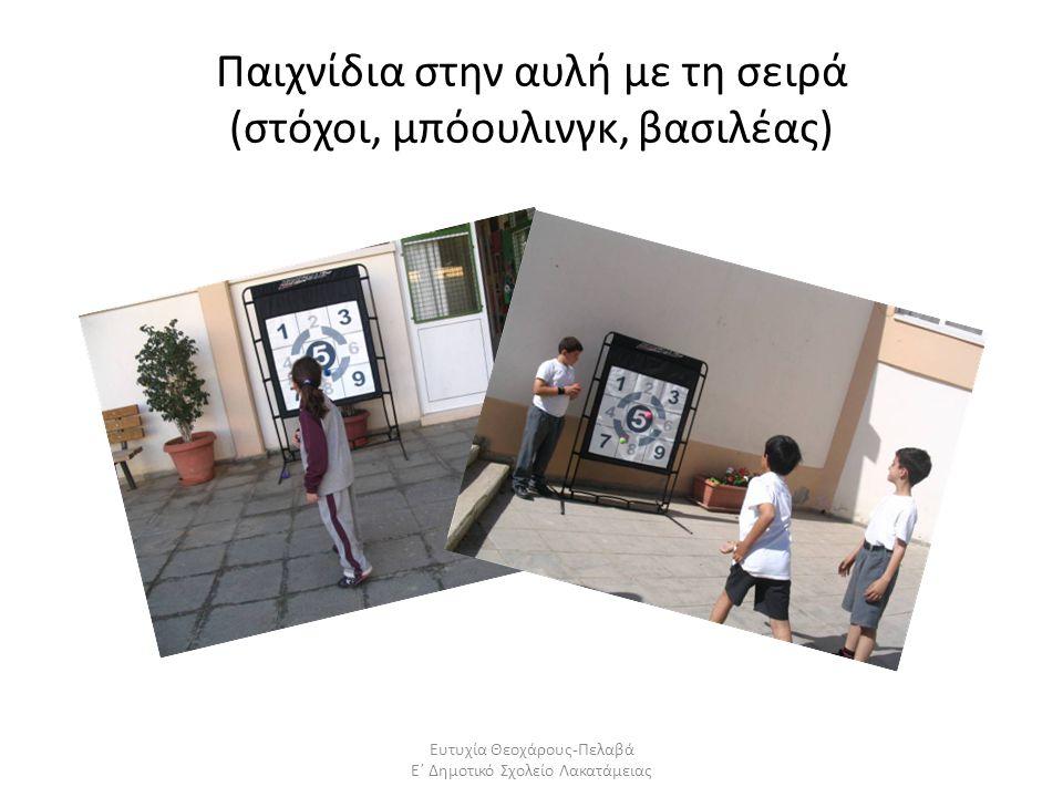 Παιχνίδια στην αυλή με τη σειρά (στόχοι, μπόουλινγκ, βασιλέας) Ευτυχία Θεοχάρους-Πελαβά Ε΄ Δημοτικό Σχολείο Λακατάμειας