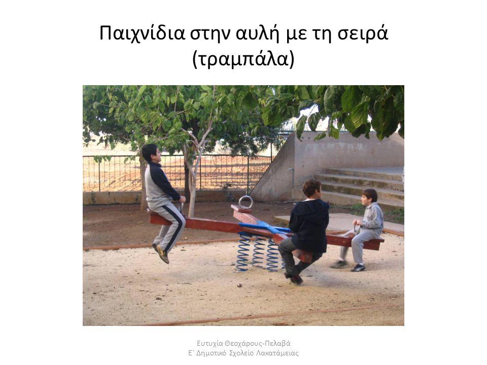 Ευτυχία Θεοχάρους-Πελαβά Ε΄ Δημοτικό Σχολείο Λακατάμειας Παιχνίδια στην αυλή με τη σειρά (τραμπάλα)