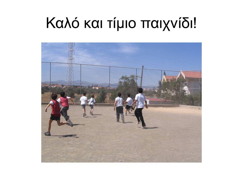 Καλό και τίμιο παιχνίδι!