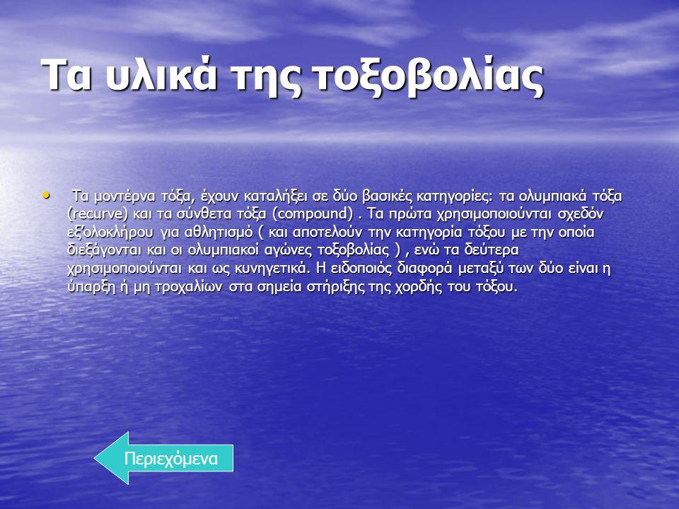Η συμμετοχή της Ελλάδας Η συμμέτοχη των Έλληνων Η συμμέτοχη των Έλληνων –Έλληνες αθλητές συμμετέχουν στους Παραολυμπιακούς Αγώνες το 1976.