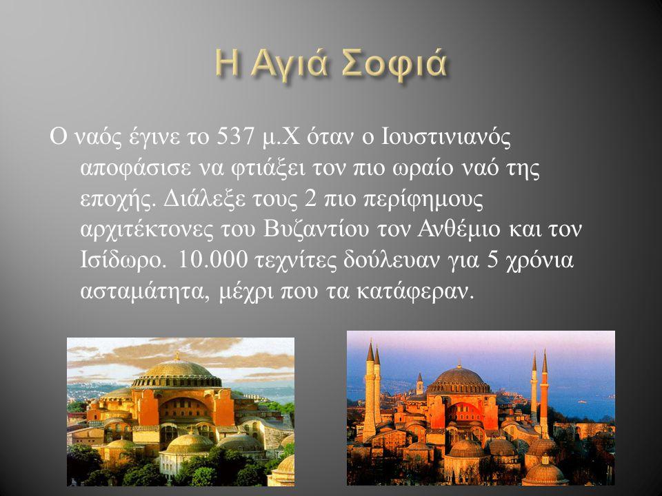 Ο ναός έγινε το 537 μ.Χ όταν ο Ιουστινιανός αποφάσισε να φτιάξει τον πιο ωραίο ναό της εποχής.
